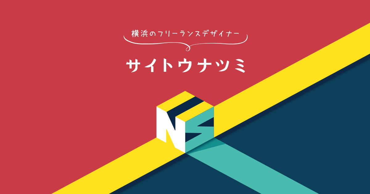 【WEB】ポートフォリオサイト