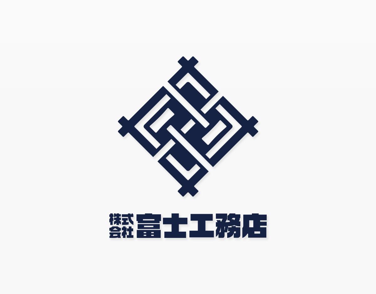 株式会社富士工務店 ロゴ
