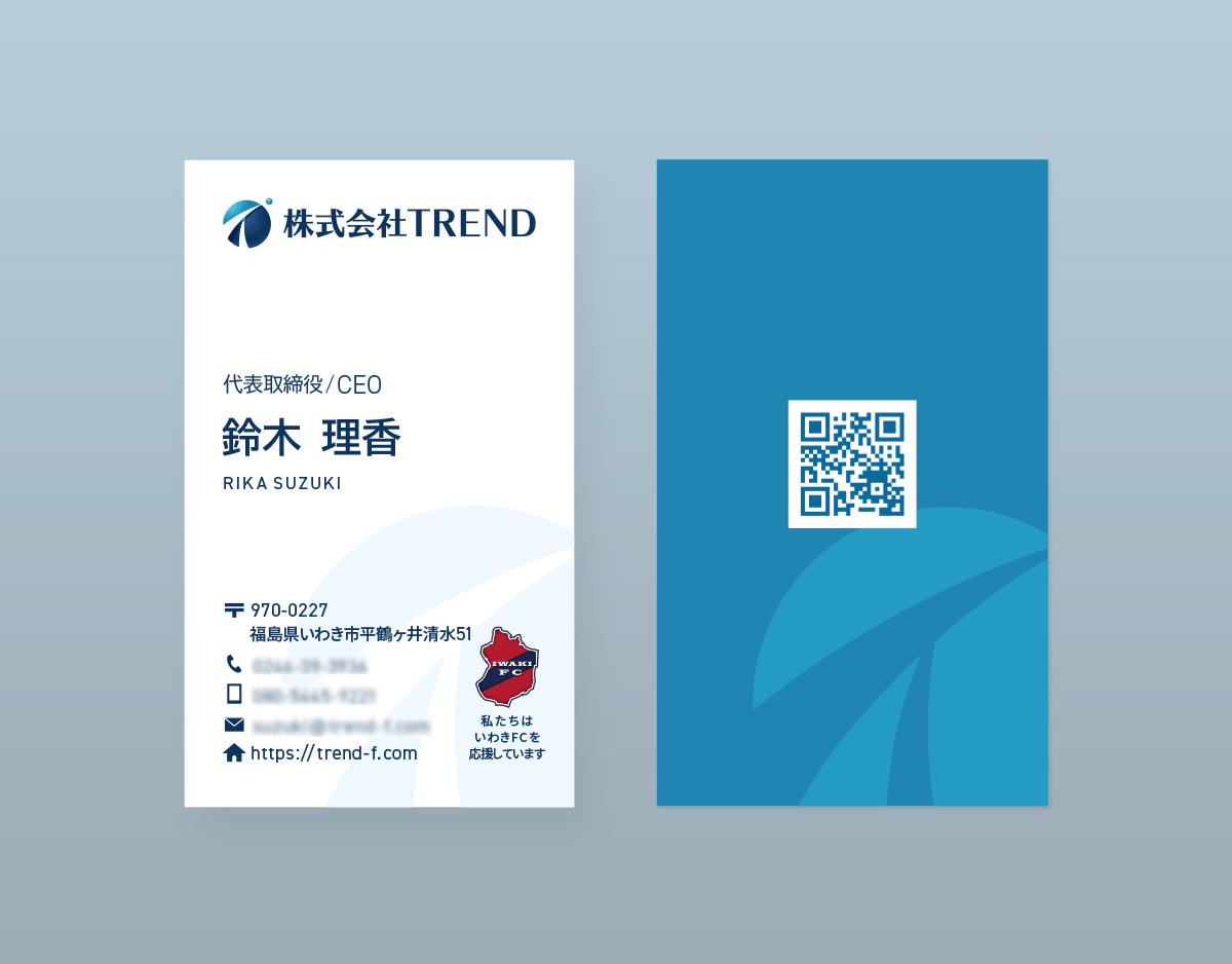 株式会社TREND 名刺