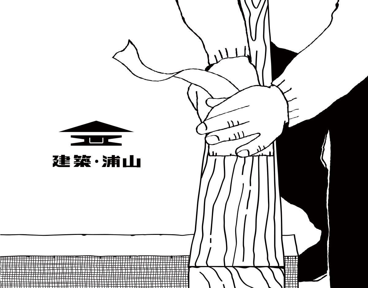 建築・浦山 WEBサイト用アニメーション